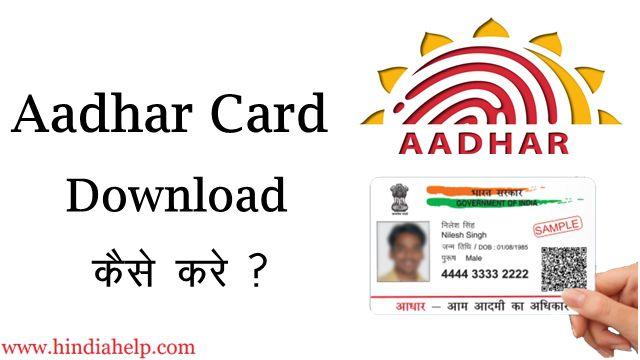 ऑनलाइन Aadhar Card Download कैसे करे