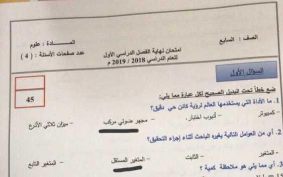 الامتحان الوزارى مادة العلوم للصف السابع الفصل الدراسى الاول 2018-2019- مناهج الامارات