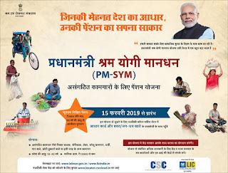 PM-SYM scheme for unorganised sector worker of Rs 3000 monthly pension