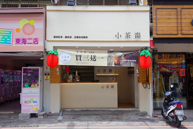 MG 4826 - 小茶齋在東海與美村南路都開分店囉!還有新品厚漿珍珠奶茶好濃郁!