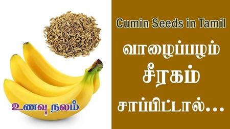 Cumin Seeds for Weight Loss | Cumin | Cumin Powder Cumin Seeds Benefits