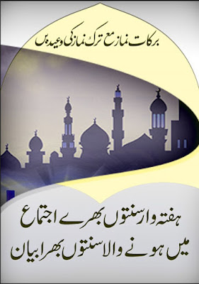 Download: Barakat-e-Namaz with Tark-e-Namaz ki Waeeden pdf in Urdu
