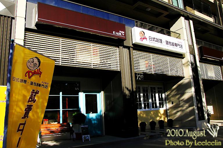 Daily日式咖哩蛋包飯專門店