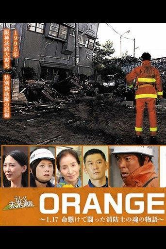 Orange – 1.17 Inochigakede Tatakatta Shouboushi no Monogatari [SP] (2015) ออเรนจ์ – 1.17 วีรกรรมนักสู้กู้ชีวิต [ซับไทย]