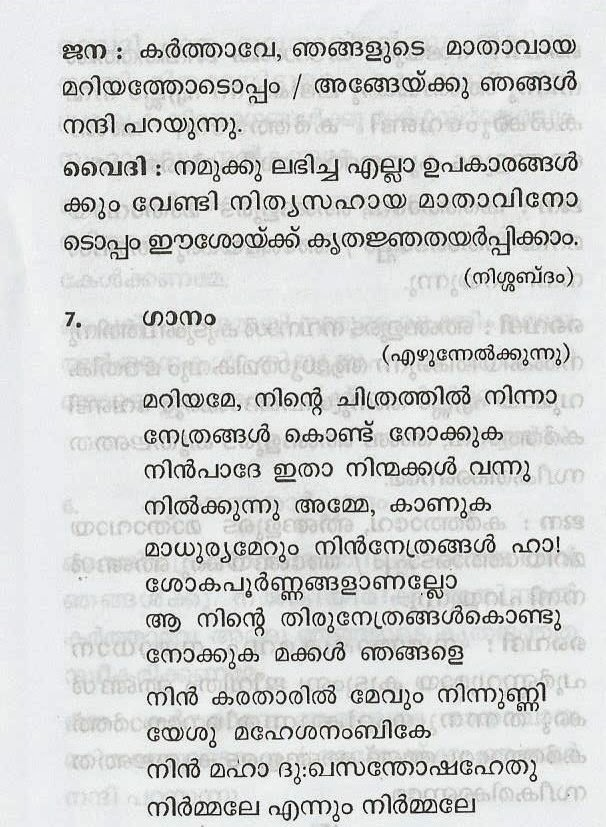 mathavinte novena malayalam mp3