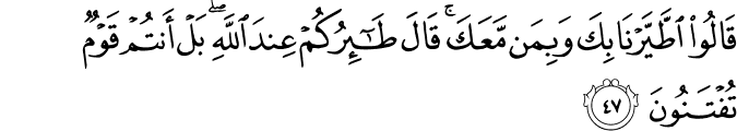 Surat An Naml ayat 47