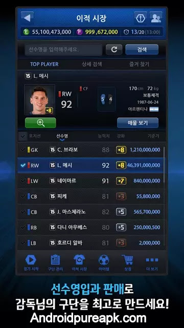 FIFA ONLINE 3 M by EA SPORTS™ Apk Download