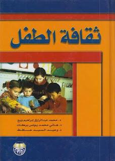 حمل كتاب ثقافة الطفل ـ مجموعة أخصائيين