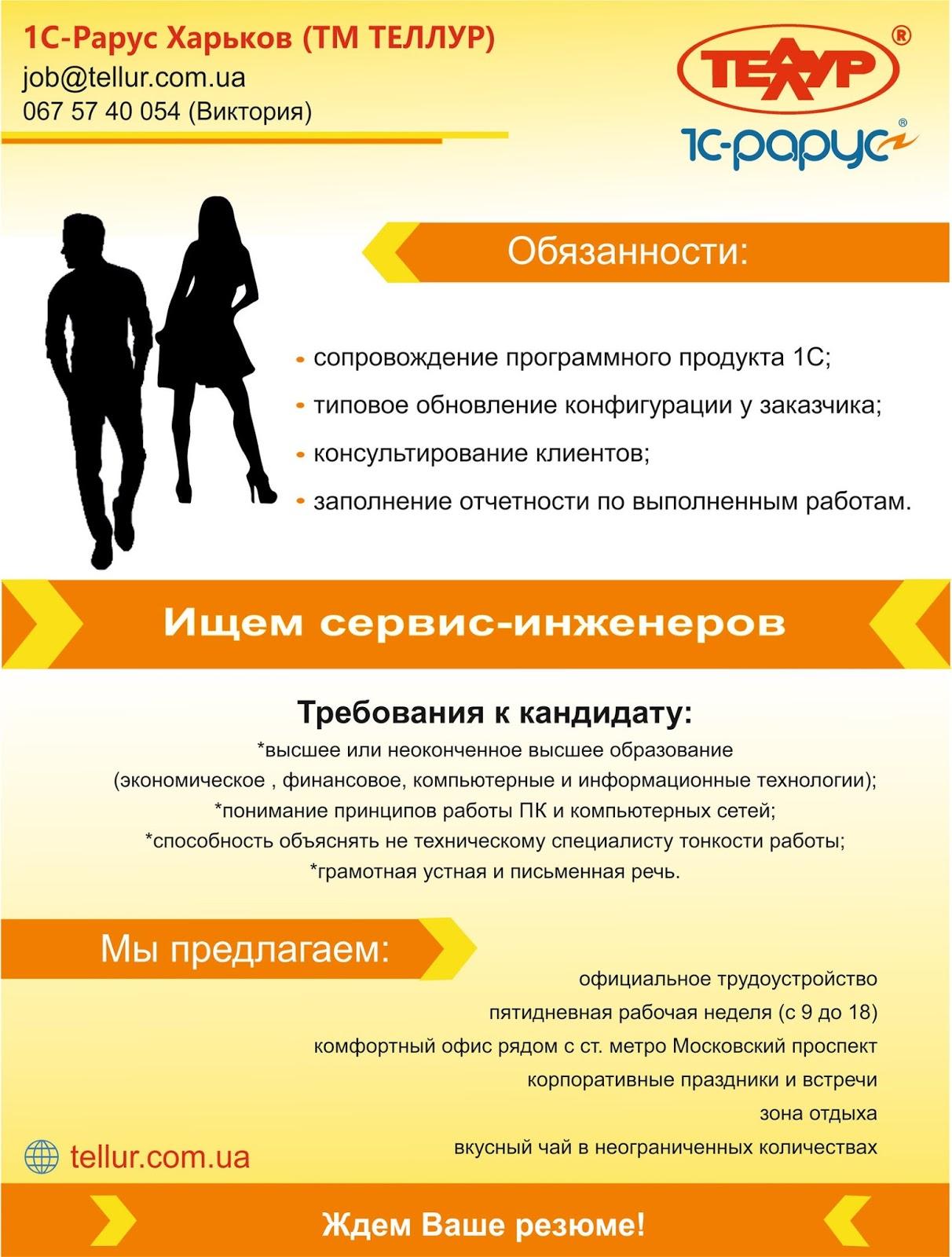 Вакансия в 1С-Рарус Харьков (ТМ ТЕЛЛУР)