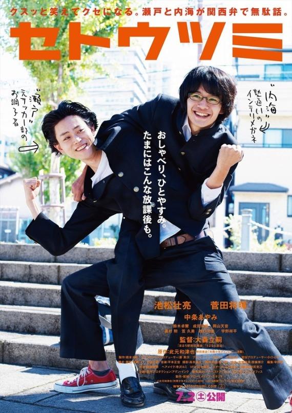 Sinopsis Film Jepang: Seto & Utsumi / Setoutsumi / セトウツミ (2016)