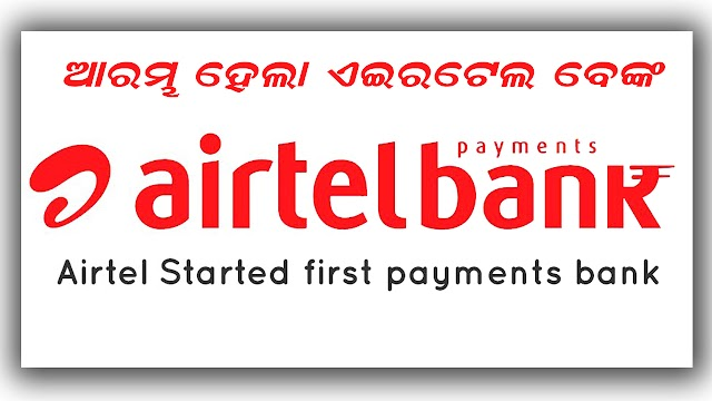 How to Open Account in Airtel Payments Bank and earn an interest of 7.25%