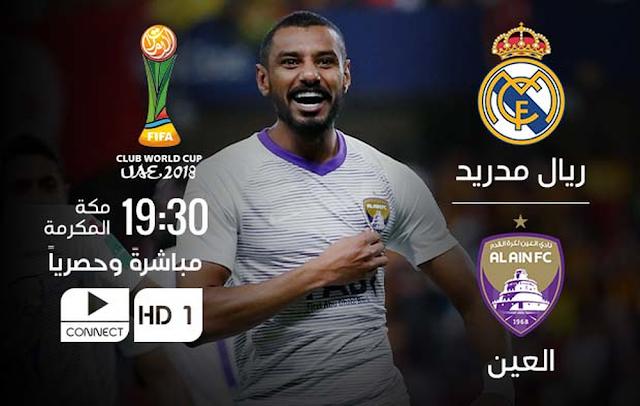 بث مباشر نهائي كاس العالم للاندية ريال مدريد و العين الاماراتي