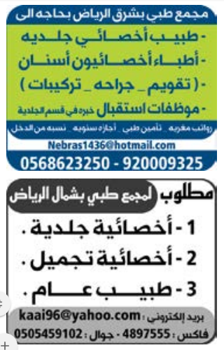 https://www.job890.com/2019/01/waseela-riyadh-jobs-today-26.html