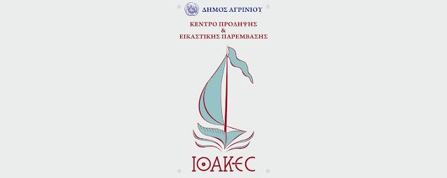 Δίκτυο πολιτών ΊΘΑΚΕΣ',από Κ.Π Οδυσσέας | Νέα από το Αγρίνιο και ...