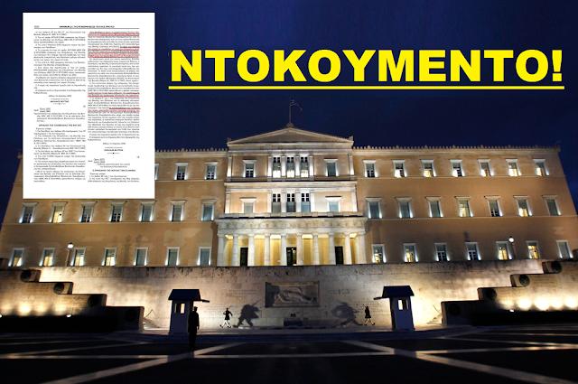 ΑΠΟΦΑΣΗ-ΠΡΟΚΛΗΣΗ την ώρα που σφαγιάζουν την κοινωνία! Εκατομμύρια ευρώ για άτοκα δάνεια (48 δόσεων) στους βουλευτές...