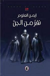 رواية نفر من الجن pdf - أيمن العتوم