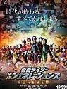 Kamen Rider Heisei Generations Forever (2019)