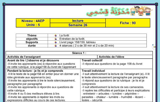 جذاذات المقرر كاملا اللغة الفرنسية mon livre du français للمستوى الرابع ابتدائي