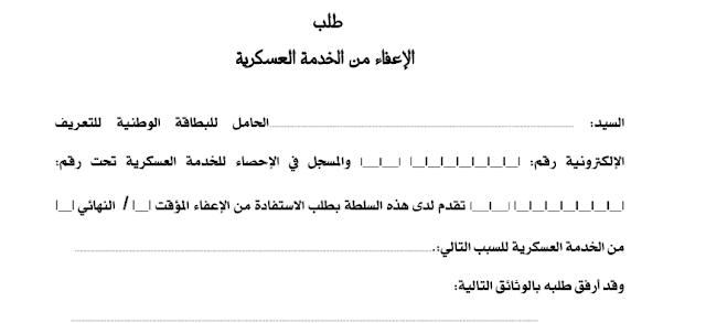 لتقديم طلب الإعفاء من الخدمة العسكرية - التجنيد الاجباري