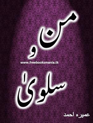 Man O Salwa Full Novel Pdf
