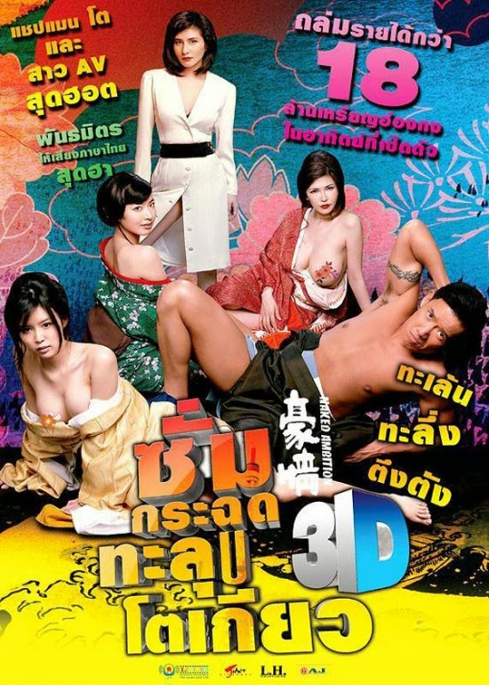 Naked Ambition 2 (2014) ซั่มกระฉูด ทะลุโตเกียว [HD][พากย์ไทย]