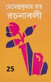 Hemendra Kumar Roy Rachanabali 25 Bengali PDF