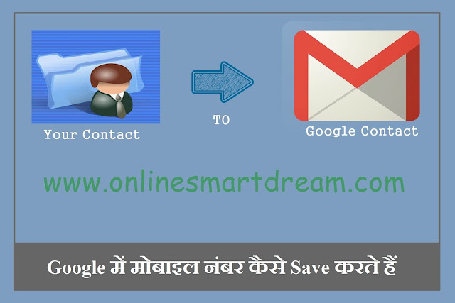 google contacts in hindi