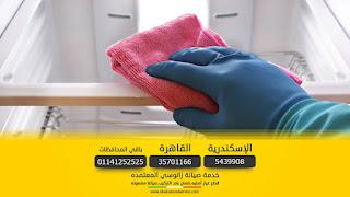 صيانة ايديال زانوسي بالقاهرة