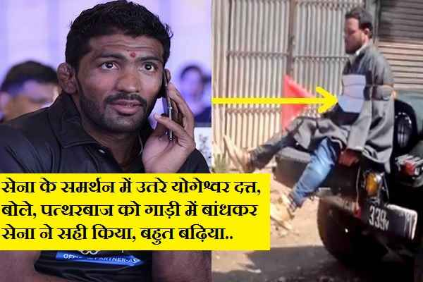 yogeshwar-dutt-supported-indian-army-for-tied-patharbaaj-in-jeep