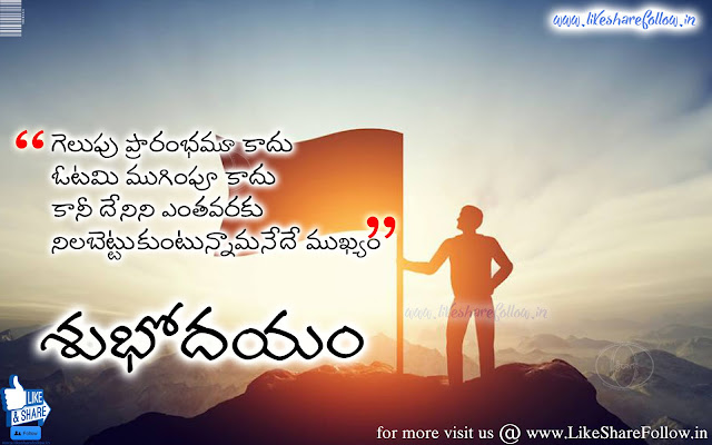 Daily Good morning pics wishes quotes in telugu