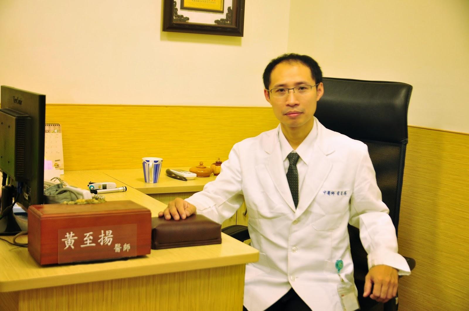 至真中醫診所: 十一月 2010