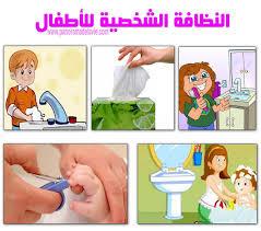 تعليم النظافة الشخصية للأطفال