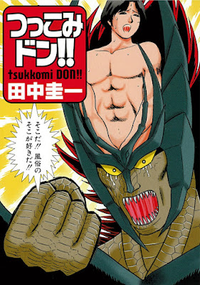 [Manga] つっこみドン!! [Tanaka Keiichi!!] Raw Download