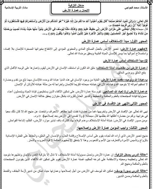 دروس التربية الإسلامية مستوى الأولى باكالوريا وفق الإطار المرجعي