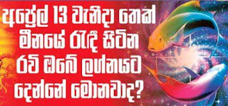 Horoscope predictions for Ravi Maruwa 2016