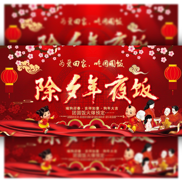 Chinese New Year Eve dinner pre-scheduled Free PSD poster