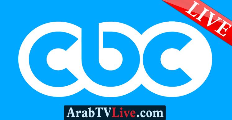 قناة سي بي سي بث مباشر يوتيوب CBC TV HD LIVE