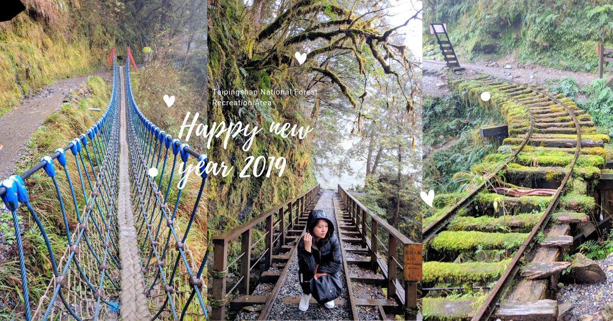 宜蘭太平山「2019最慘跨年?」翠峰湖日出槓龜、爬山下雨?還好有泡到【鳩之澤溫泉】!#樂活旅人參加心得