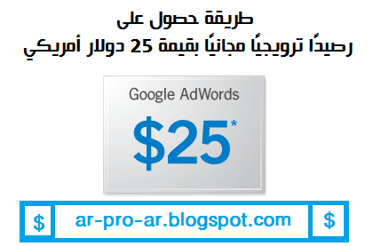 google-adwords-Blade-advertising-free