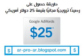 طريقة حصول على رصيدًا ترويجيًا مجانيًا بقيمة 25 دولار أمريكي من google
