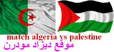 القنوات الناقلة لمشاهدة مباراة فلسطين والجزائر اليوم بث مباشر match algeria vs palestine