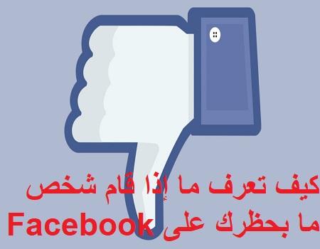 كيف تعرف ما إذا قام شخص ما بحظرك على Facebook