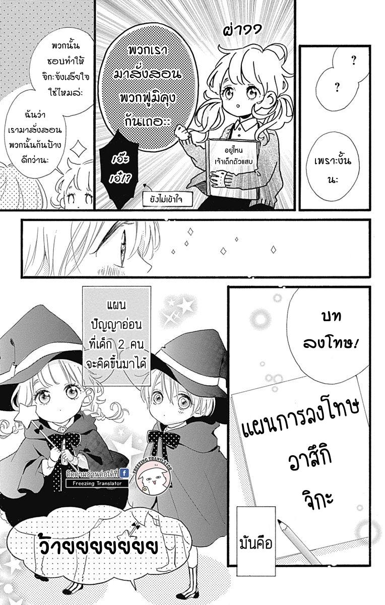 Te wo Tsunagou yo - หน้า 15