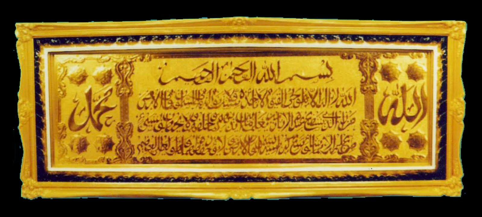 Gambar Lukisan Kaligrafi Ayat Kursi Emas Tulisan Arab Asma Allah