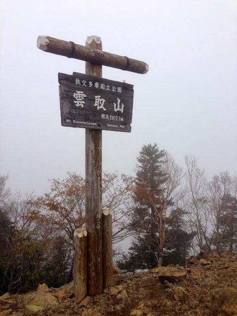雲取山山頂(埼玉県バージョン)