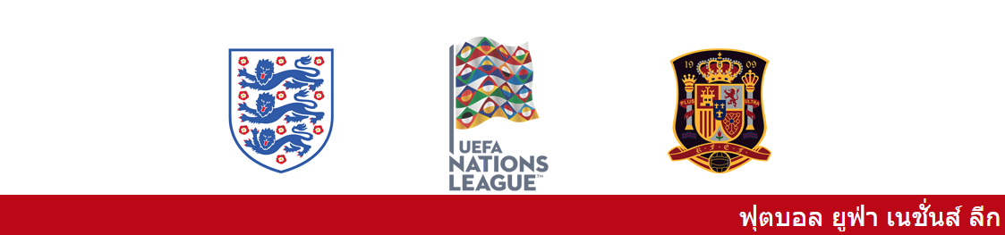 แทงบอลออนไลน์ วิเคราะห์บอล ยูฟ่าเนชั่นส์ลีก ระหว่าง อังกฤษ vs สเปน