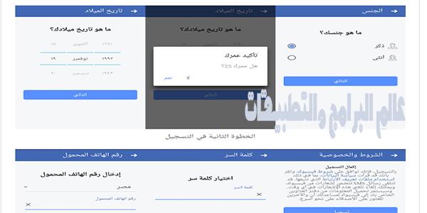 شرح كيفية إنشاء حساب جديد في الفيس بوك 2018