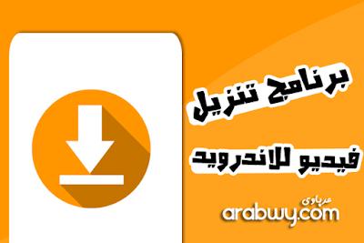 f3be8e26b برنامج خطير لـ تنزيل مقاطع الفيديو من اليوتيوب 2019 - تطبيقات عرباوي