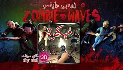 تحميل لعبة Zombie Waves 3D مهكرة,لعبة Zombie Waves 3D مهكرة  للاندرويد,Zombie Waves 3D,لعبة زومبي وافس,لعبة وافس مهكرة,