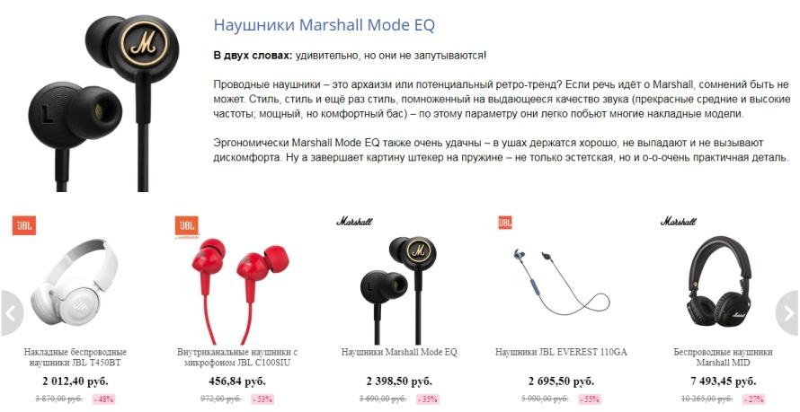 Наушники Marshall Mode EQ